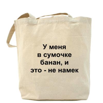 Сумка У меня в сумочке банан