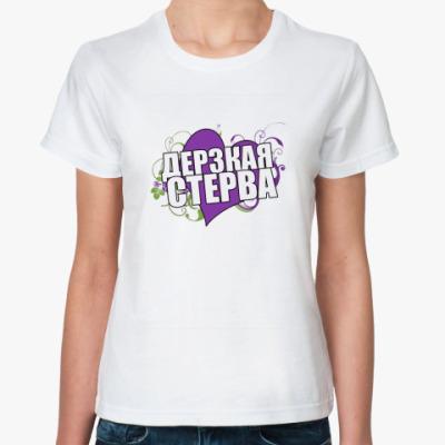 Классическая футболка Дерзкая стерва