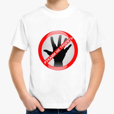 Детская футболка Руками не трогать