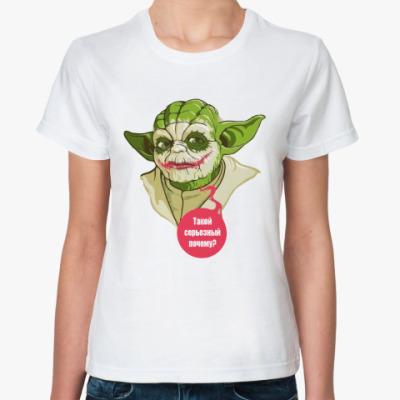 Классическая футболка Такой серьезный почему?