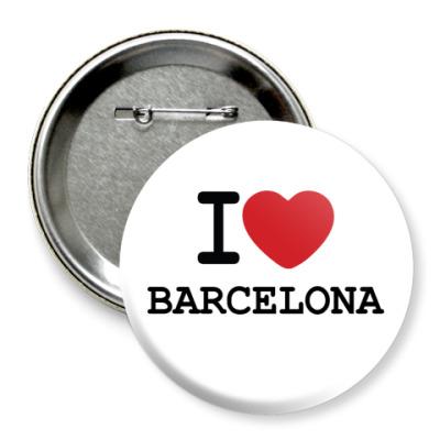 Значок 75мм I Love Barcelona