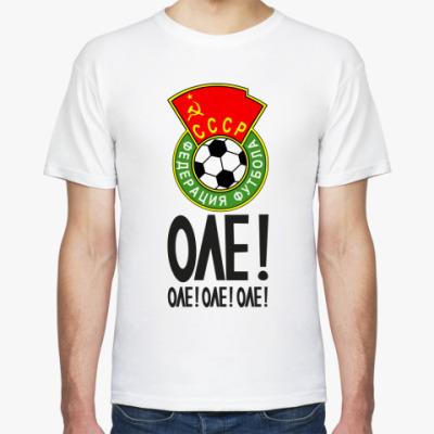 Футболка Сборная СССР по футболу