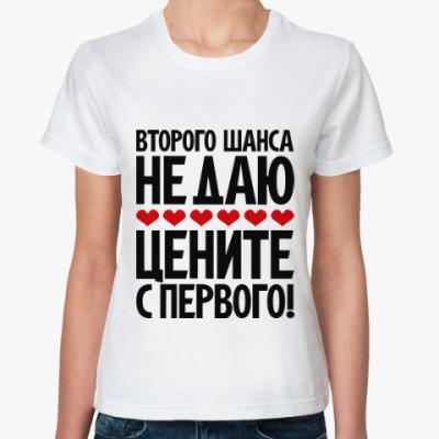 Классическая футболка Второго шанса не даю