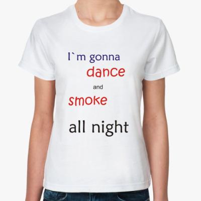 Классическая футболка I`m gonna dance and smoke