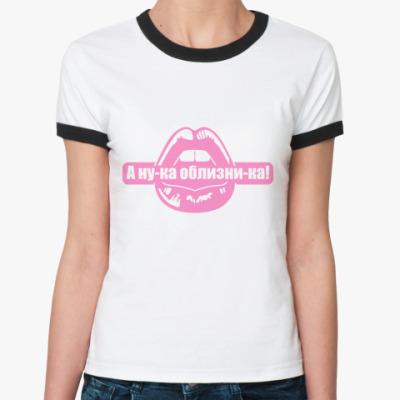 Женская футболка Ringer-T Облизни-ка!