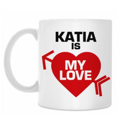 Кружка Катя - моя любовь