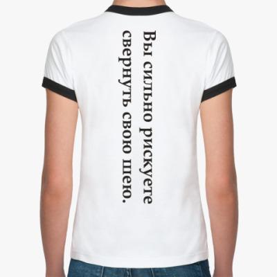 Женская футболка Ringer-T  Берегите шею
