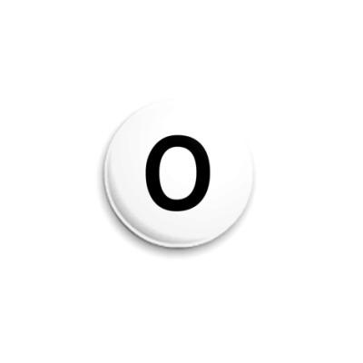 Значок 25мм Буква O