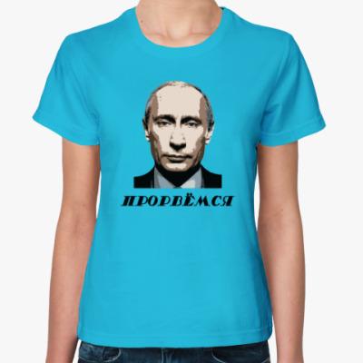 Женская футболка Владимир Владимирович Путин. Прорвёмся.