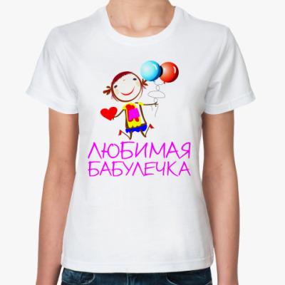 Классическая футболка Для Любимой бабулечки