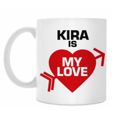 Кружка Кира - моя любовь