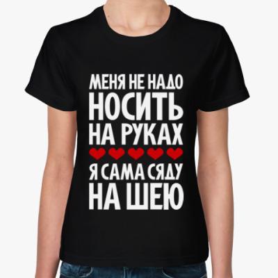 Женская футболка Меня не надо носить на руках