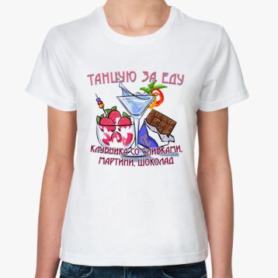 Классическая футболка Танцую за еду!