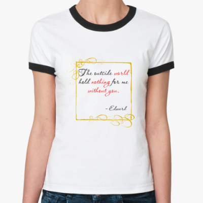 Женская футболка Ringer-T мир не нужен без тебя