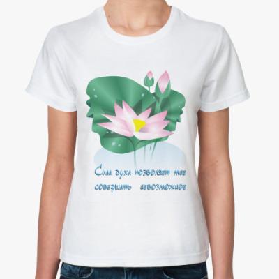 Классическая футболка Цветущий лотос. Сила духа.