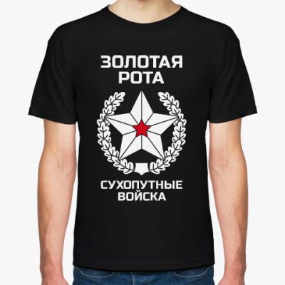 Футболка Золотая рота Сухопутные войска