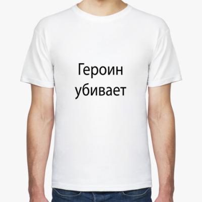 Футболка Героин убивает!