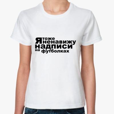 Классическая футболка Ненавижу надписи