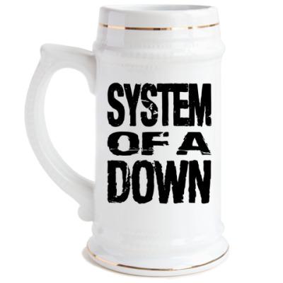 Пивная кружка System of a down