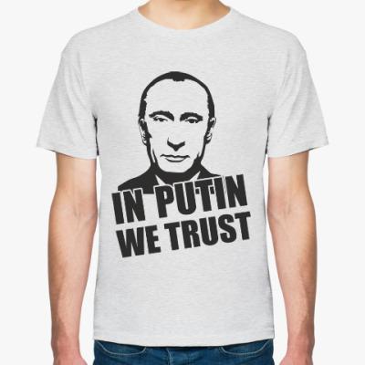 Футболка Мы верим в Путина
