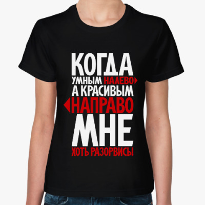 Женская футболка Мне - хоть разорвись!