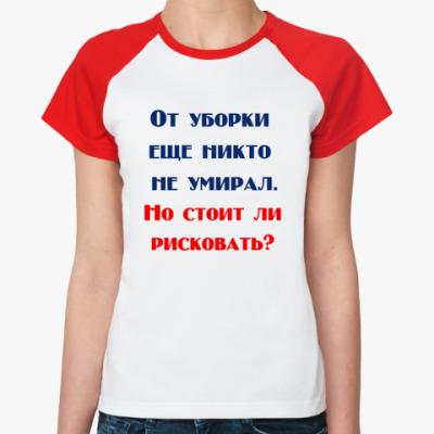 Женская футболка реглан   Уборка