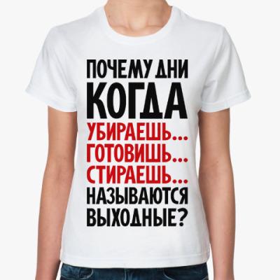 Классическая футболка Почему дни называются выходными