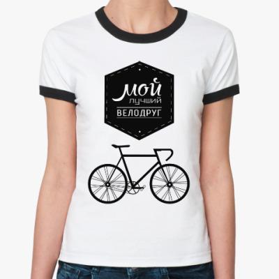 Женская футболка Ringer-T Мой Лучший Велодруг