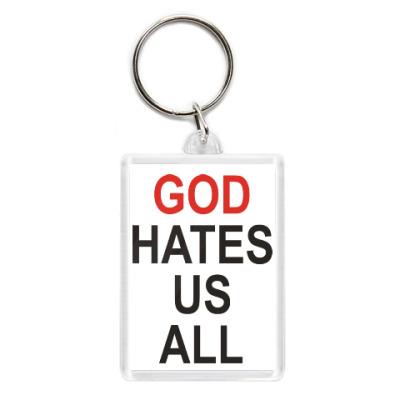 Бог ненавидит нас всех