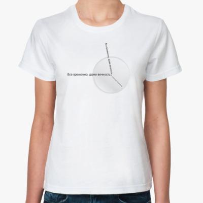 Классическая футболка Все временно, даже вечность