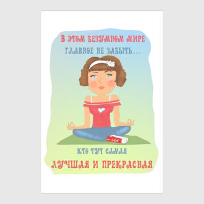 Постер Самая лучшая и прекрасная