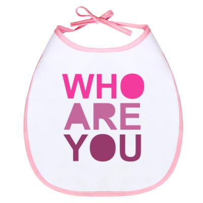 Слюнявчик WHO ARE YOU