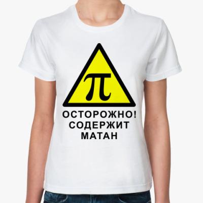 Классическая футболка Содержит матан