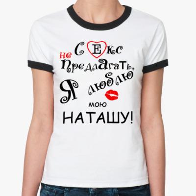 Женская футболка Ringer-T Я очень люблю...