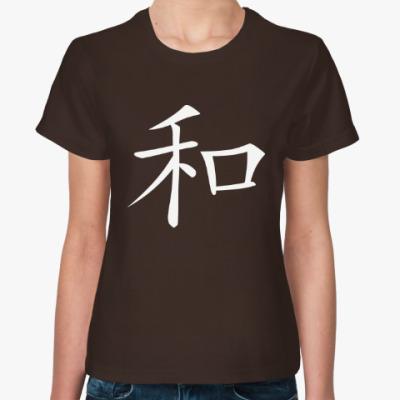 Женская футболка Иероглиф Гармония