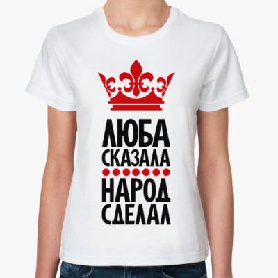 Классическая футболка Люба сказала, народ сделал