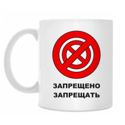 Кружка Запрещено