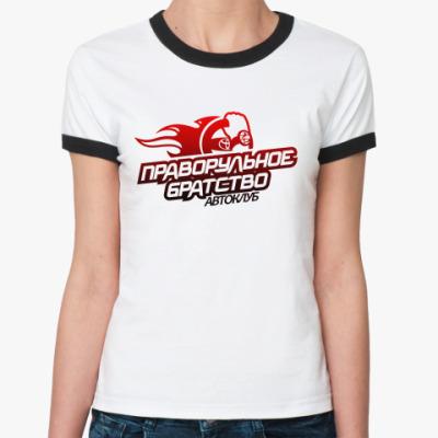 Женская футболка Ringer-T Автоклуб