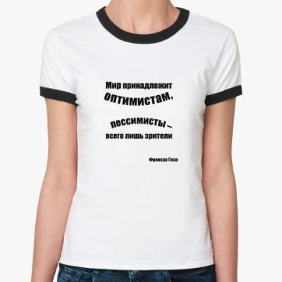 Женская футболка Ringer-T Жизнь принадлежит оптимистам