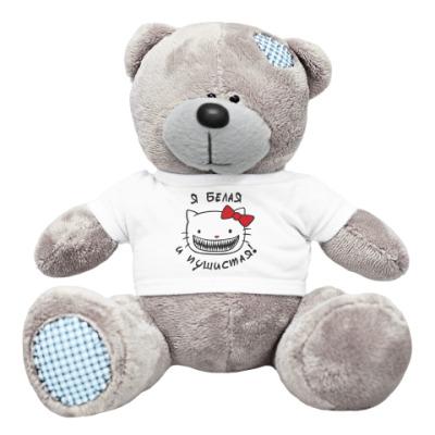 Плюшевый мишка Тедди Я белая и пушистая