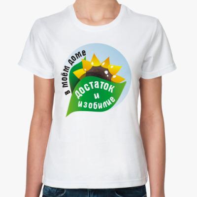 Классическая футболка Достаток и изобилие