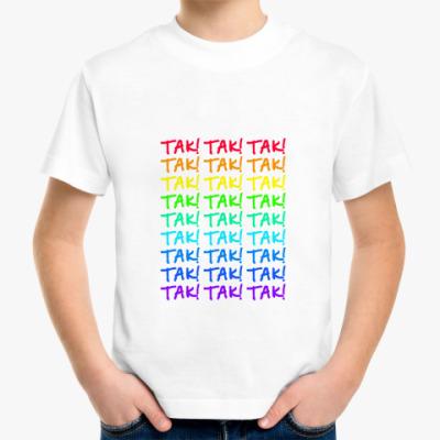 Детская футболка Юному Волшебнику 27 ТАКов