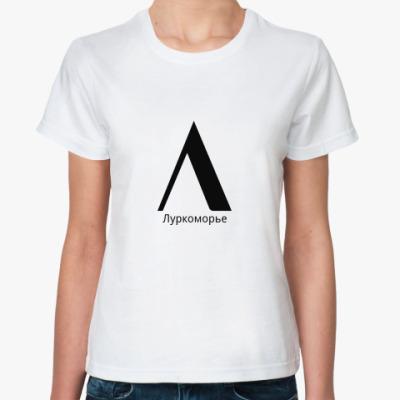 Классическая футболка Лого Луркоморья