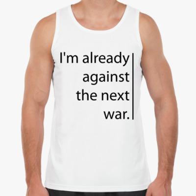Майка 'The next war'