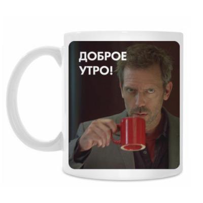 Кружка Хауз кофе