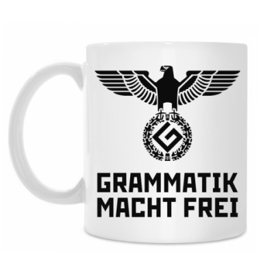 Кружка Grammatik macht frei