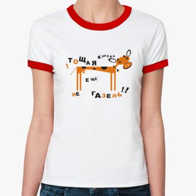 Женская футболка Ringer-T Тощая не газель