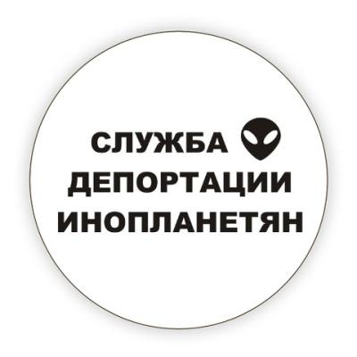Костер (подставка под кружку) Служба Депортации Инопланетян
