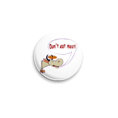 Значок 25мм Don`t eat meat!