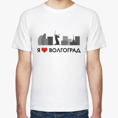 Футболка Я люблю Волгоград